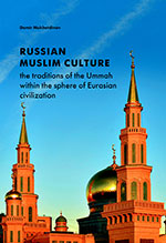 Russian Muslim culture: the traditions of the Ummah within the sphere of Eurasian civilization /Damir Mukhetdinov/
