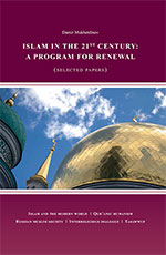 Islam in the 21st century: a program for renewal (Selected papers) /Damir Mukhetdinov/